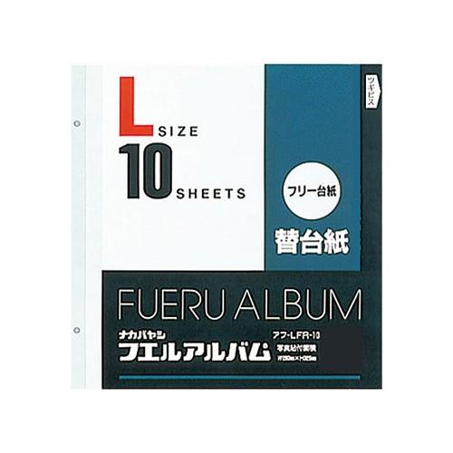 ナカバヤシ アフ-LFR-10 アルバム替台紙 LサイズN...