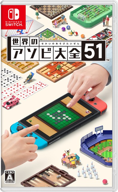 【Switch】世界のアソビ大全51【返品種別B】