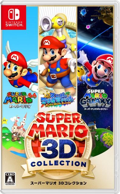 【特典付】【Switch】スーパーマリオ 3Dコレクシ...