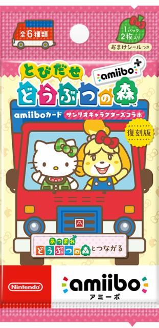 『とびだせ どうぶつの森 amiibo+』amiiboカード...
