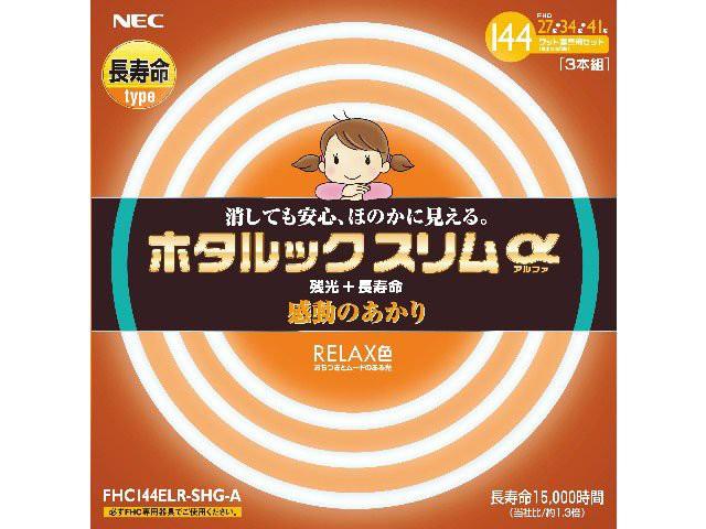 NEC FHC144ELR-SHG-A 27形+34形+41形丸形スリム蛍光灯・電球色ホタルックスリムアルファ[FHC144ELRSHGA]【返品種別A】