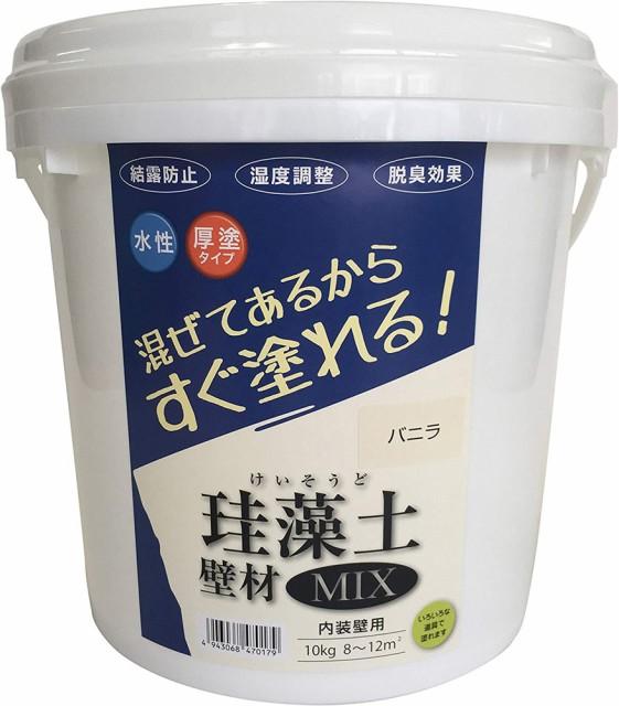 フジワラ化学 209613 珪藻土 壁材MIX 10kg (バニ...