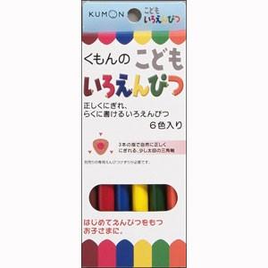 くもん出版 KUMON こどもいろえんぴつ 【返品種別...