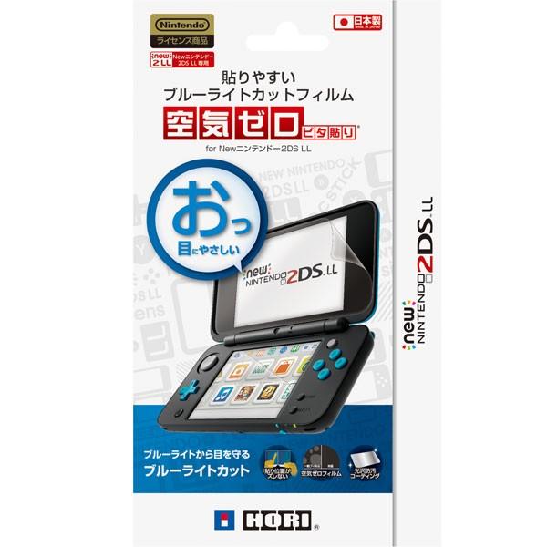 【New2DS LL】貼りやすいブルーライトカットフィ...