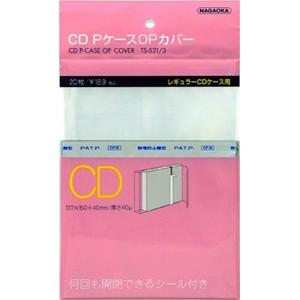ナガオカ TS-521-3 CD用PケースOPカバー 20枚入NA...