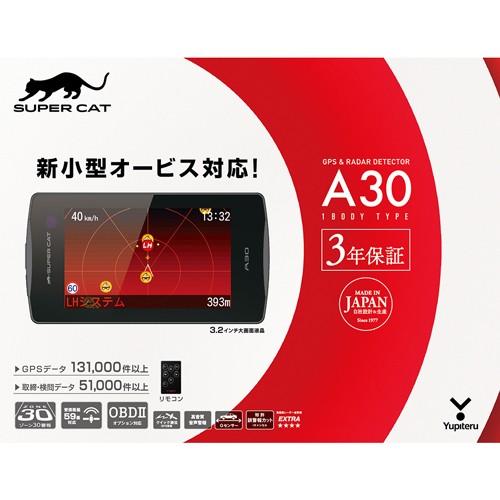 ユピテル A30 GPS内蔵 レーダー探知機YUPITERU[A30ユピテル]【返品種別A】
