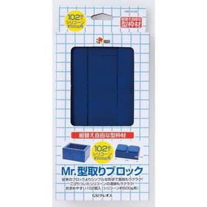 GSIクレオス Mr.型取りブロック【VM004】 【返品...