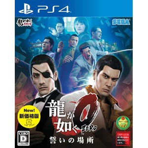 【PS4】龍が如く0 誓いの場所 新価格版【返品種...