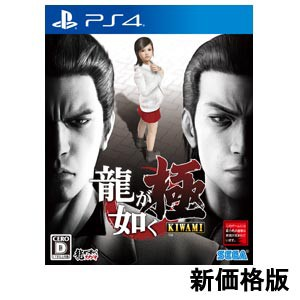 【PS4】龍が如く 極 新価格版 PLJM-16054 PS4 リ...