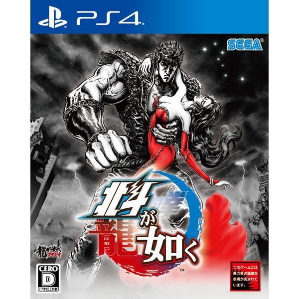 【デジタル特典付】【PS4】北斗が如く(通常版) ...