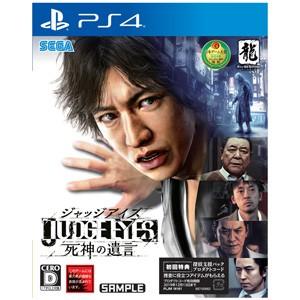 【特典付】【PS4】JUDGE EYES:死神の遺言【返品...