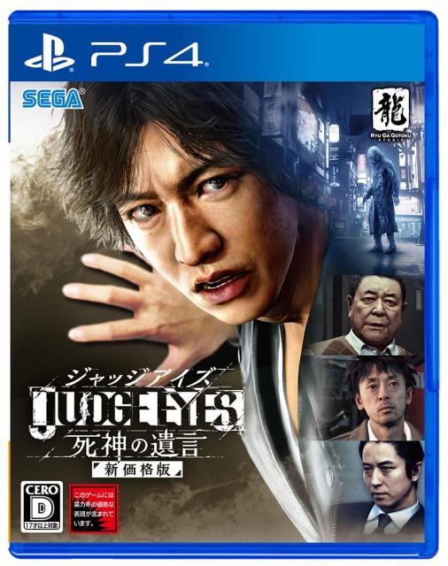 【PS4】JUDGE EYES:死神の遺言 新価格版 返品種...