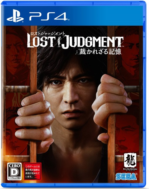 【PS4】LOST JUDGMENT:裁かれざる記憶【9月25日...