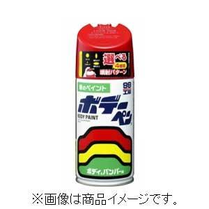 ソフト99 08184 99工房 ボデーペン 300ml T-184【...