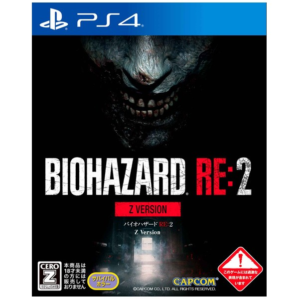 【封入特典付】【PS4】BIOHAZARD RE:2 Z Version...