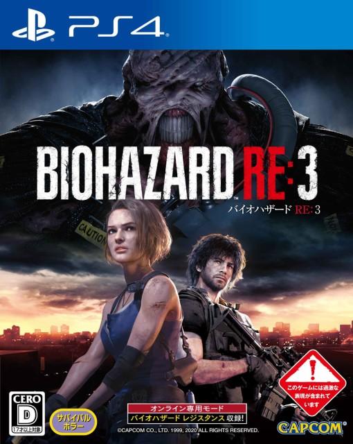 【封入特典付】【PS4】BIOHAZARD RE:3【4月3日以...