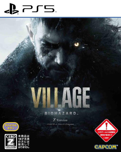 【封入特典付】【PS5】BIOHAZARD VILLAGE Z Versi...