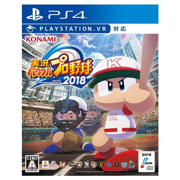 【特典付】【PS4】実況パワフルプロ野球2018【発...