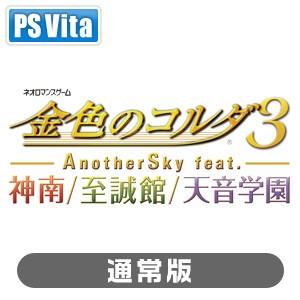 【PS Vita】金色のコルダ3 AnotherSky feat.神南/至誠館/天音学園【返品種別B】