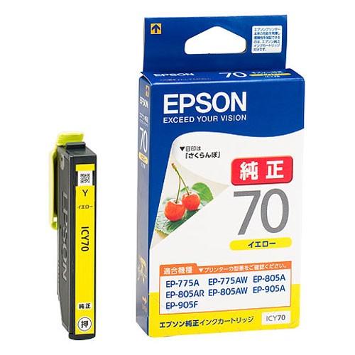 エプソン ICY70 純正インクカートリッジ (イエロ...