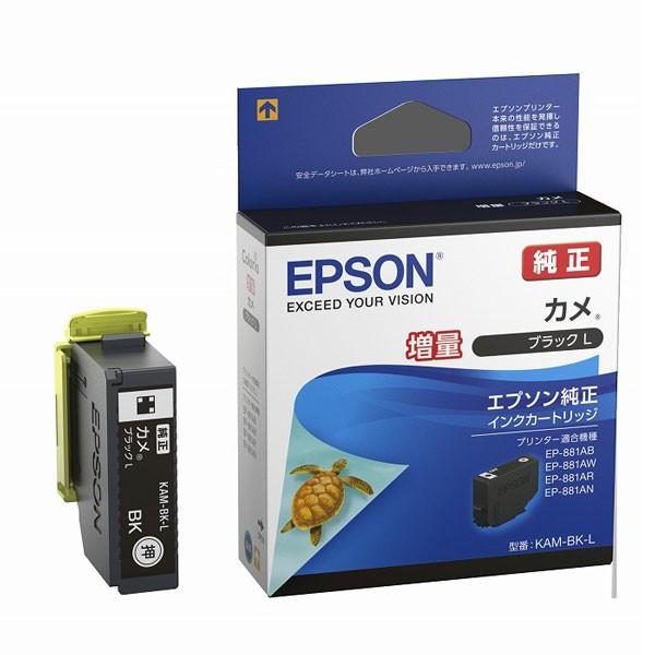 エプソン KAM-BK-L 純正インクカートリッジ(ブラ...