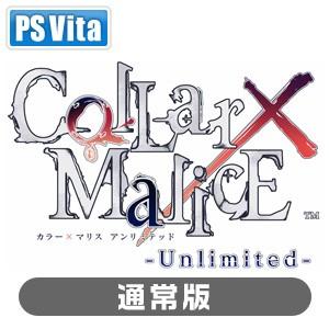 【特典付】【PS Vita】Collar×Malice -Unlimited- 通常版 VLJM-38104 カラーマリス アンリミテッド ツウジョウ【返品種別B】