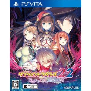 【PS Vita】ダンジョントラベラーズ 2-2 闇堕ちの...