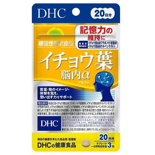 DHC DHC 20日イチョウ葉脳内α60粒 返品種別B