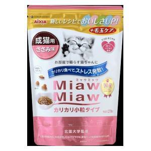 アイシア MiawMiawカリカリ小粒 ささみ味 270g MM...