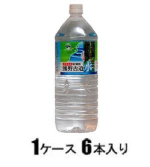 ライフドリンクカンパニー 熊野古道水 2L(1ケー...