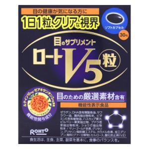 ロート製薬 ロートV5(ファイブ)粒 30粒 【返品...