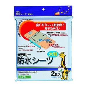 川本産業 ポラミー 防水シーツ 大判 使いきり2枚...