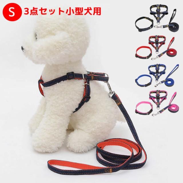 ペット用品 Sサイズ  犬 首輪 ハーネスと首輪、リ...