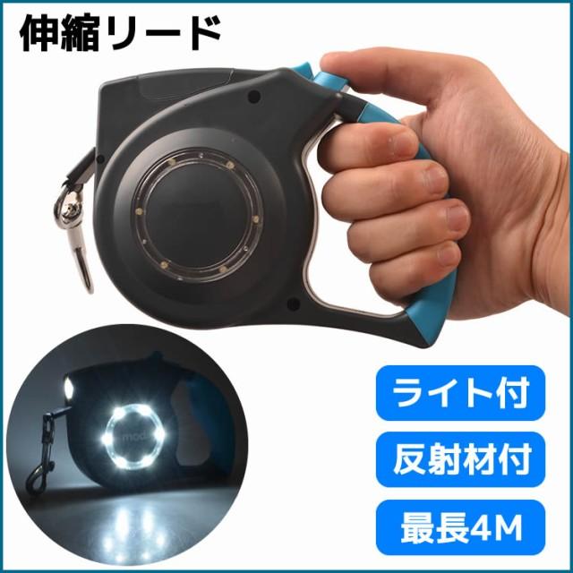 ペット用品 伸縮リード 犬用 最長4m LEDライト付...