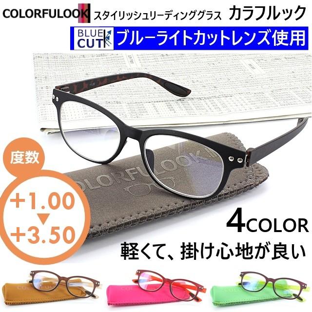 ブルーライトカット PC老眼鏡 パソコン老眼鏡 シ...