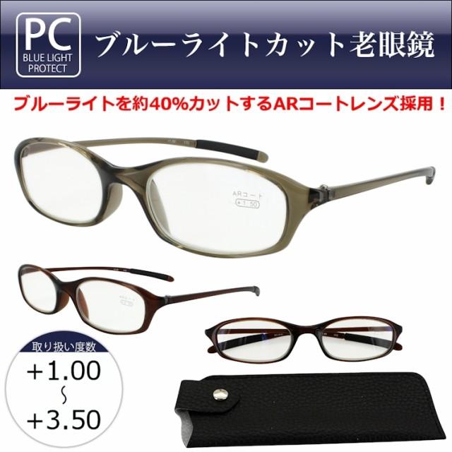 老眼鏡 男性用 おしゃれ ブルーライトカット 約40...