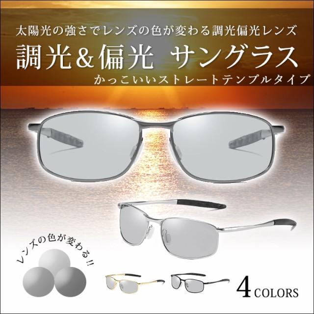調光/偏光 サングラス メンズ UVカット 紫外線カ...