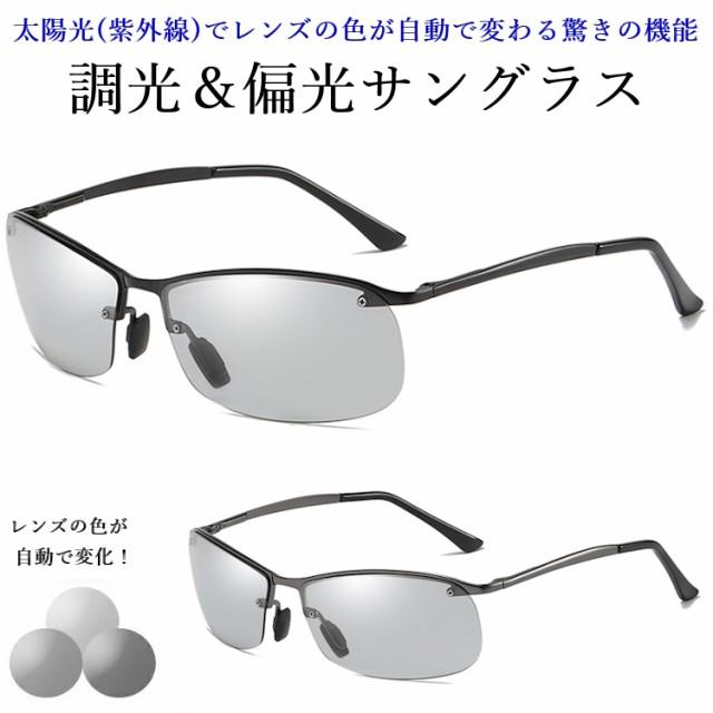 調光/偏光 サングラス メンズ ハーフリム UVカッ...