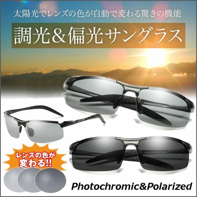 調光 偏光 サングラス メンズ UVカット 紫外線対策 ao022 釣り ドライブ スポーツ アウトドア 太陽光の強さでレンズの色が変わる