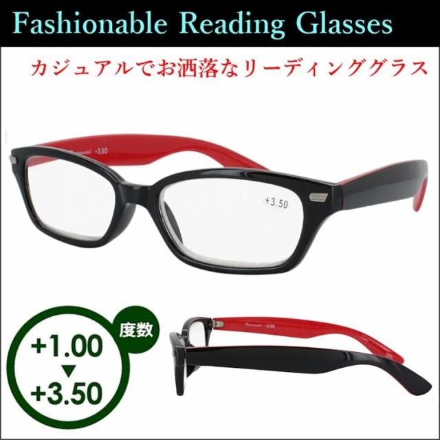老眼鏡 おしゃれ 男性 女性 老眼鏡には見えない ...