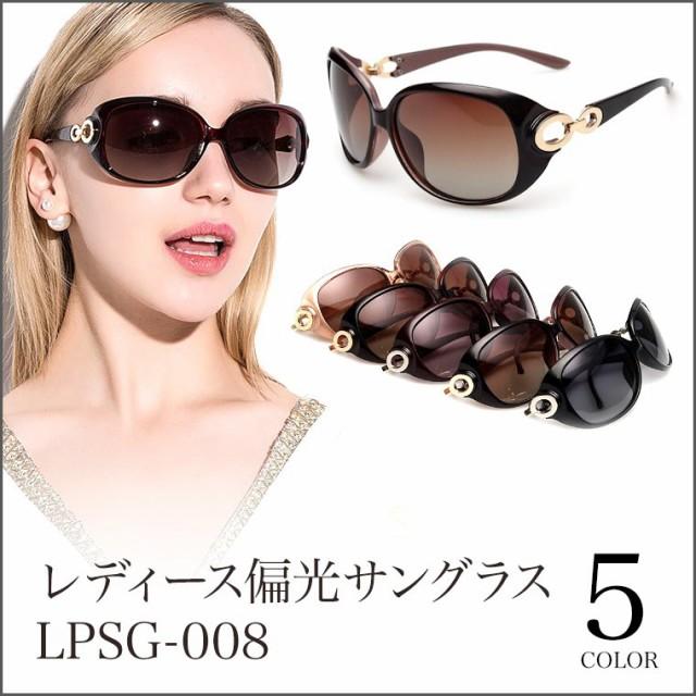 偏光 サングラス レディース サングラス LPSG-008...