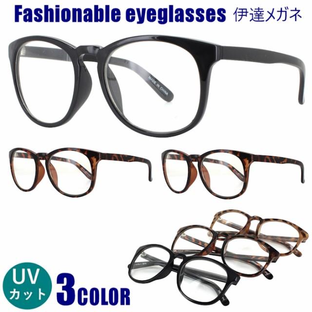 伊達メガネ メンズ レディース おしゃれ 眼鏡 UV...