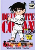 【中古】名探偵コナン PART18 全10巻セット s1285...