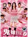 【中古】鬼嫁日記 Vol.1 b2053/PCBE-71905【中古...