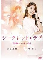 【中古】シークレット・ラブ 全5巻セット s15689...
