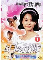 【中古】8月の花嫁 全8巻セットs4362/WJDR-00053...