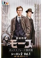 【中古】●新米刑事モース オックスフォード事件...