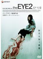 【中古】the EYE2【アイ2】 b17607/GNBR-1390【...
