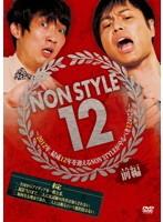 【中古】NON STYLE 12 〜2012年、結成12年を迎え...