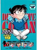 【中古】名探偵コナン PART19 全10巻セット 【...